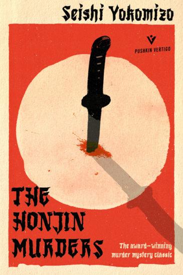 Seishi Yokomizo, The Honjin Murders